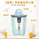 鍋寶電動鮮果榨汁機 GM-121-D