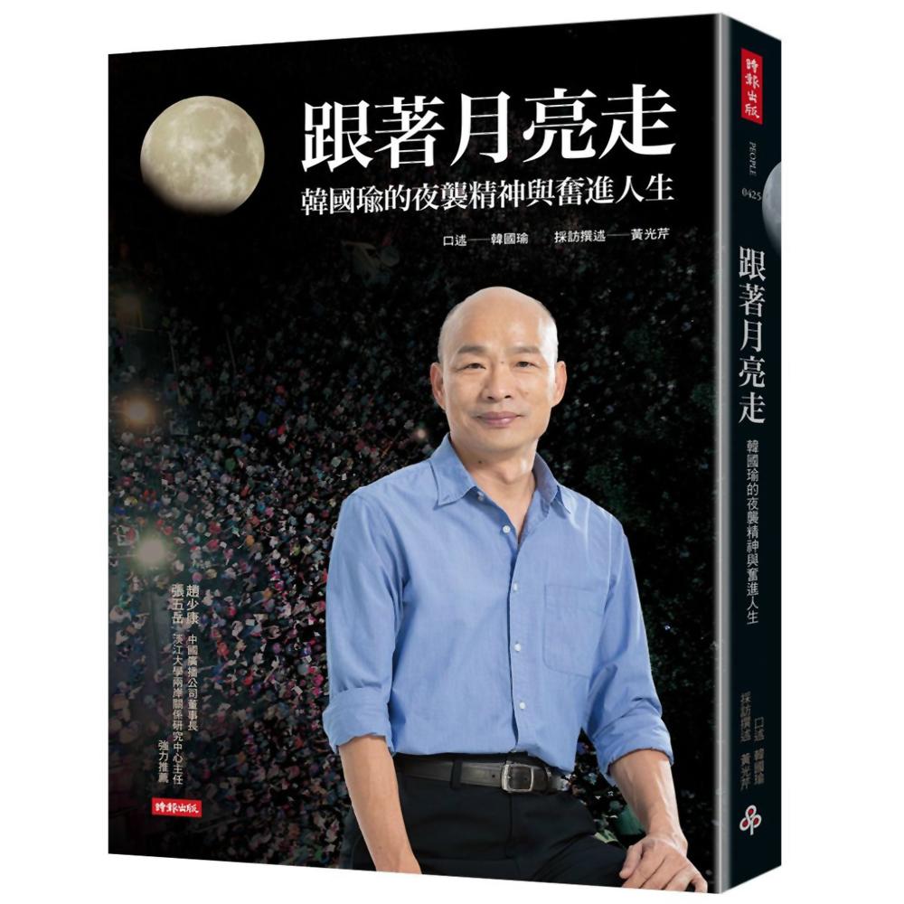 跟著月亮走:韓國瑜的夜襲精神與奮進人生(韓國瑜口述)