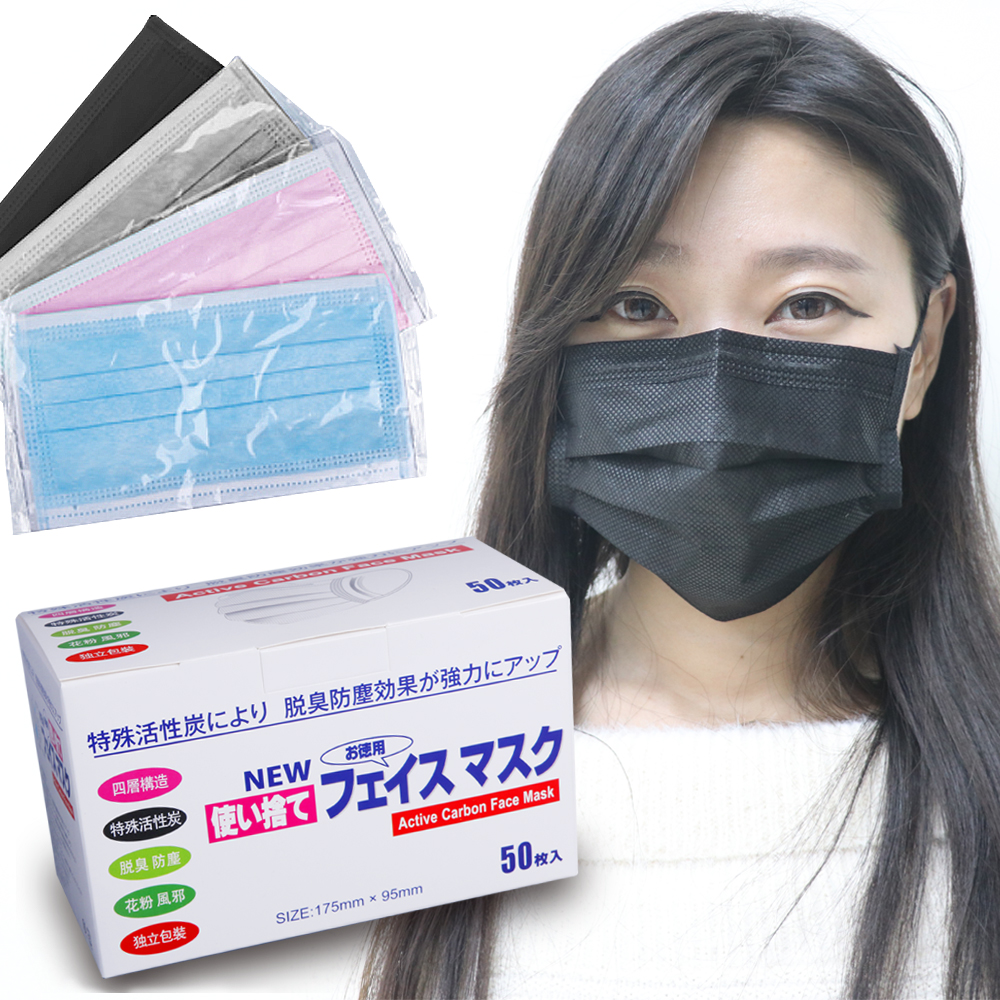 ANDYMAY2 日本熱銷全方位活性碳口罩-獨立包裝(2盒100片)