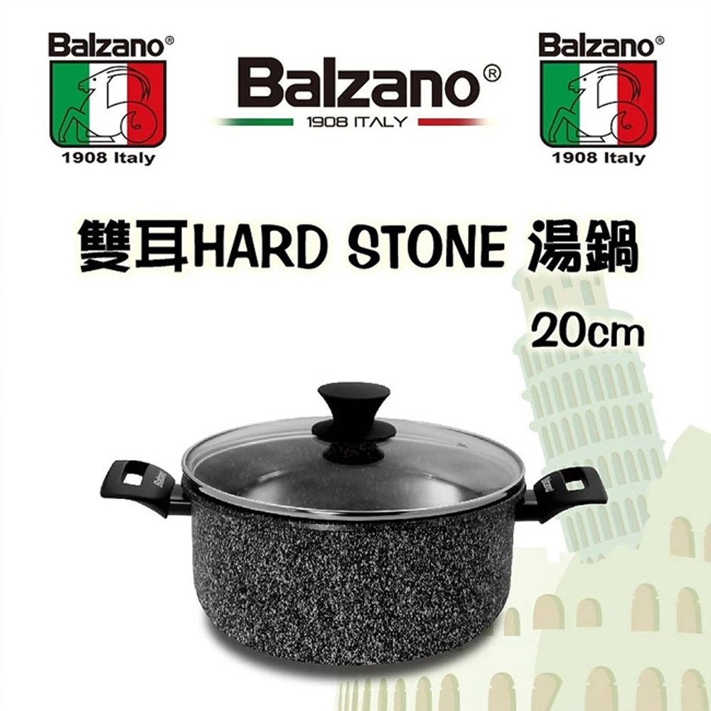 Balzano雙耳HARD STONE湯鍋20cm