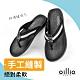 oillio歐洲貴族 男鞋 針織布編 精品真皮夾腳拖鞋 柔軟吸震 質感金屬配件 (39~43碼)-4044-90 product thumbnail 1