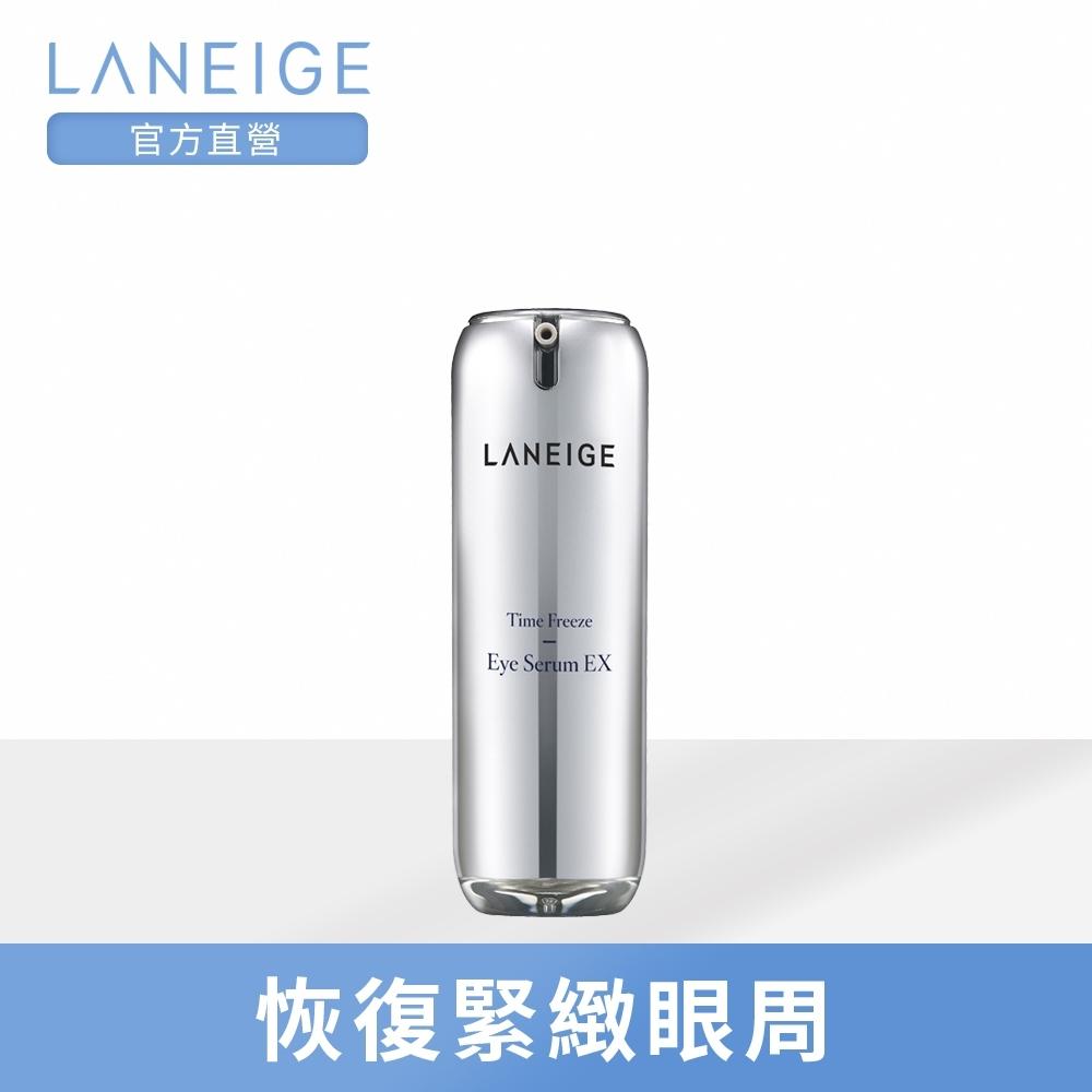 LANEIGE蘭芝 超時空彈力新生眼部精華EX_20ml