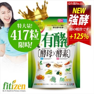 [時時樂限定] fitizen 有酵習慣 417粒組