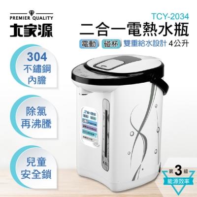 大家源4公升二合一電熱水瓶 TCY-2034