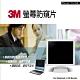 3M 新版螢幕觸控防窺片comply貼附系統 14.0吋(16:9) PF14.0W9 新安裝防窺片 product thumbnail 1