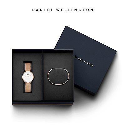 DW 手錶 官方旗艦店 32mm米蘭金屬編織錶+時尚奢華手鐲-S(編號02)