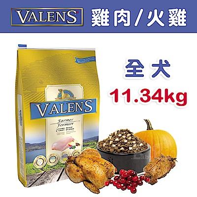 【VALENS威倫】全犬-冷凍乾燥原食配方-雞肉/火雞 11.34kg