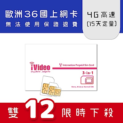 iVideo歐洲上網卡 SIM卡 5GB 15天