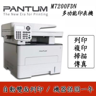 奔圖 M7200FDN 黑白雷射多功能事務機(列印/複印/掃描/傳真 超商出貨單)