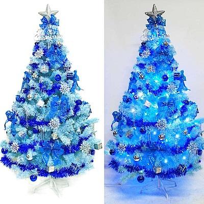 摩達客 8尺豪華版冰藍色聖誕樹(銀藍系配件組)+100燈LED燈藍白光3串(附IC控制器)