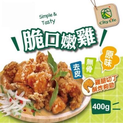 City Life  脆口嫩雞-原味(400g/包)