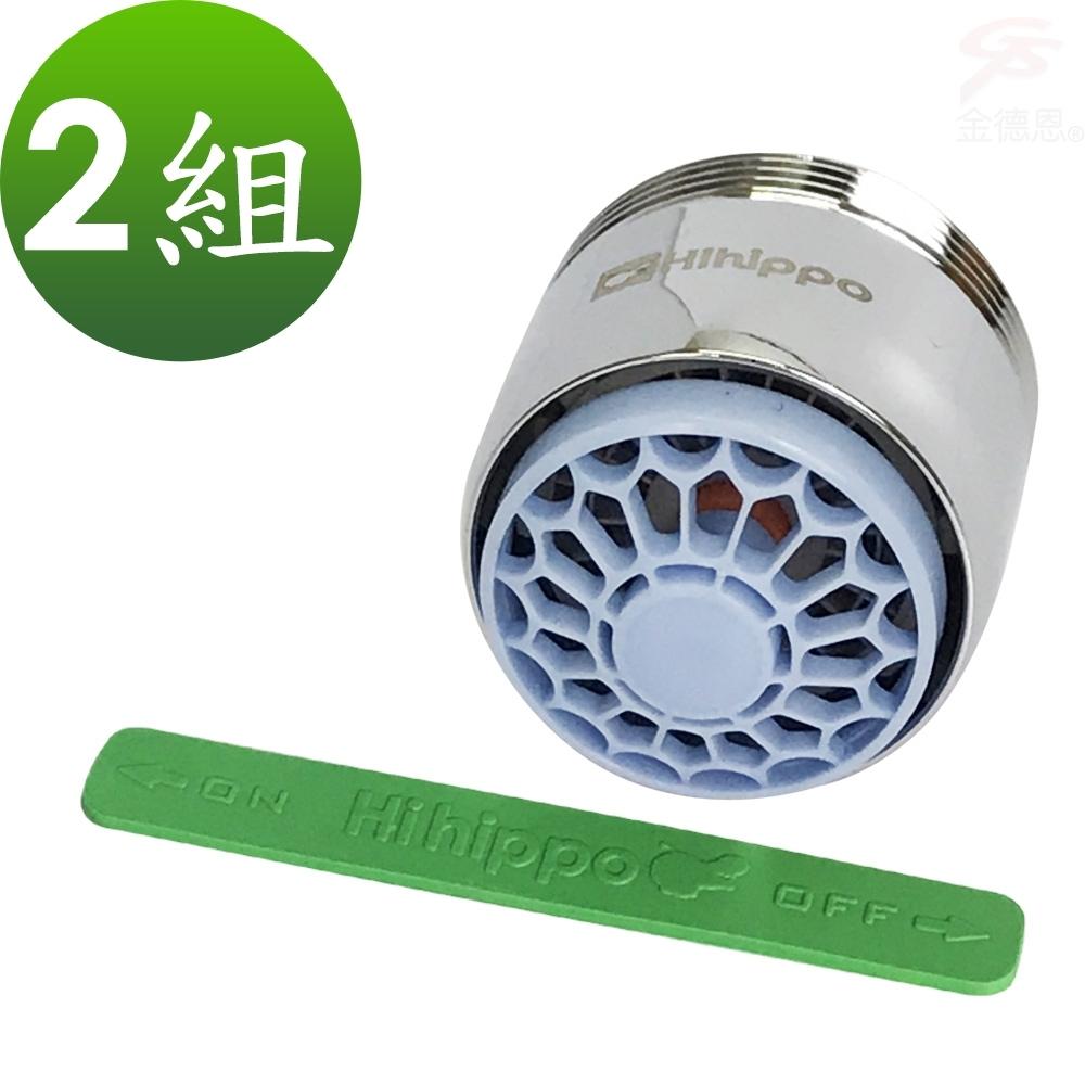 金德恩 台灣製造 2組氣泡型出水觸控式省水開關省水器 HP3065 (附軟性板手)