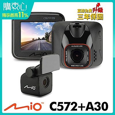 Mio MiVue C572+A30_C572D 星光頂級夜拍GPS行車記錄器(送32G多好禮)