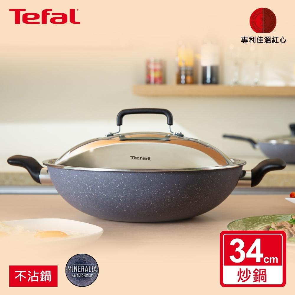 Tefal法國特福 礦石灰系列34CM不沾大炒鍋(加蓋)(快)