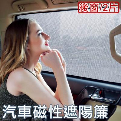 【super舒馬克】磁吸式汽車遮陽簾-細緻網紗款-後窗2片