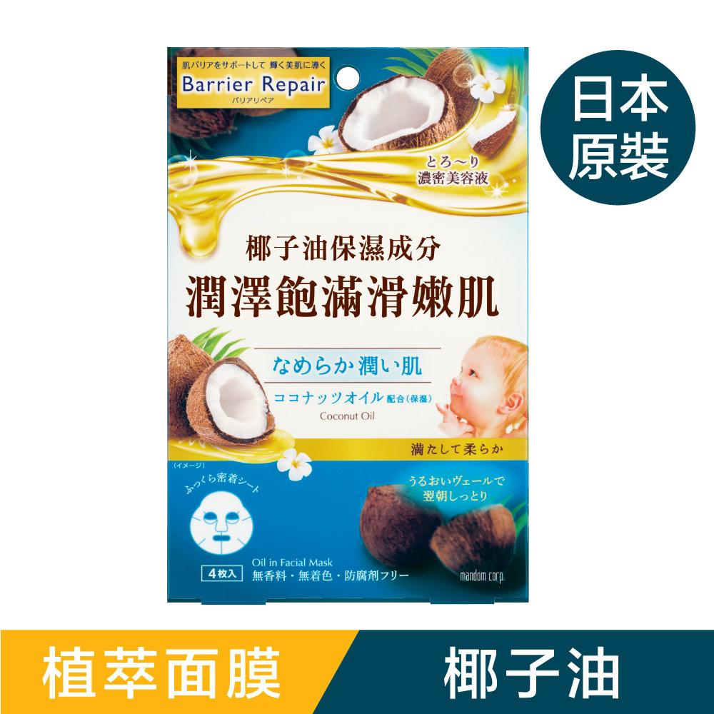 Barrier Repair BR植萃滑嫩肌面膜(椰子油)4片裝