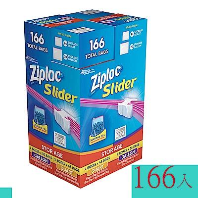 美國 Ziploc 冷凍保鮮雙層夾鏈袋166入