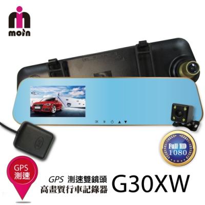 【MOIN】G30XW GPS測速雙鏡頭4.3吋後照鏡式行車紀錄器(贈後鏡頭)