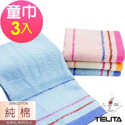 TELITA 靚彩條紋易擰乾童巾(3入組)
