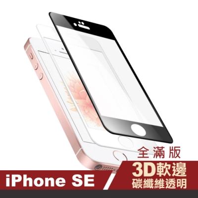 iPhone SE 軟邊 碳纖維 手機貼膜