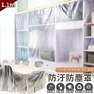 EZlife多用防塵防髒蓋布(1.1*20M)