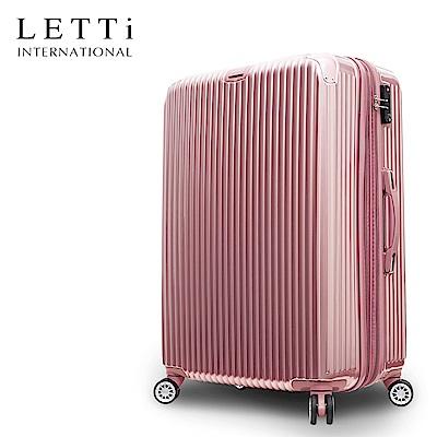 LETTi 水色迴廊 24吋PC可加大拉鍊行李箱 (鏡面_玫瑰金)