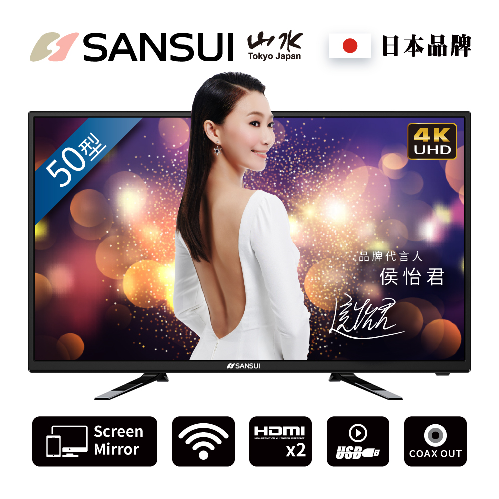SANSUI 山水 50型 4K安卓智慧連網液晶顯示器 SLHD-5018