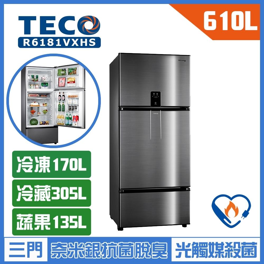 TECO東元 610L 1級變頻3門電冰箱 R6181VXHS
