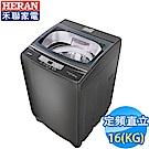 HERAN禾聯 16KG 定頻直立式洗衣機  HWM-1633