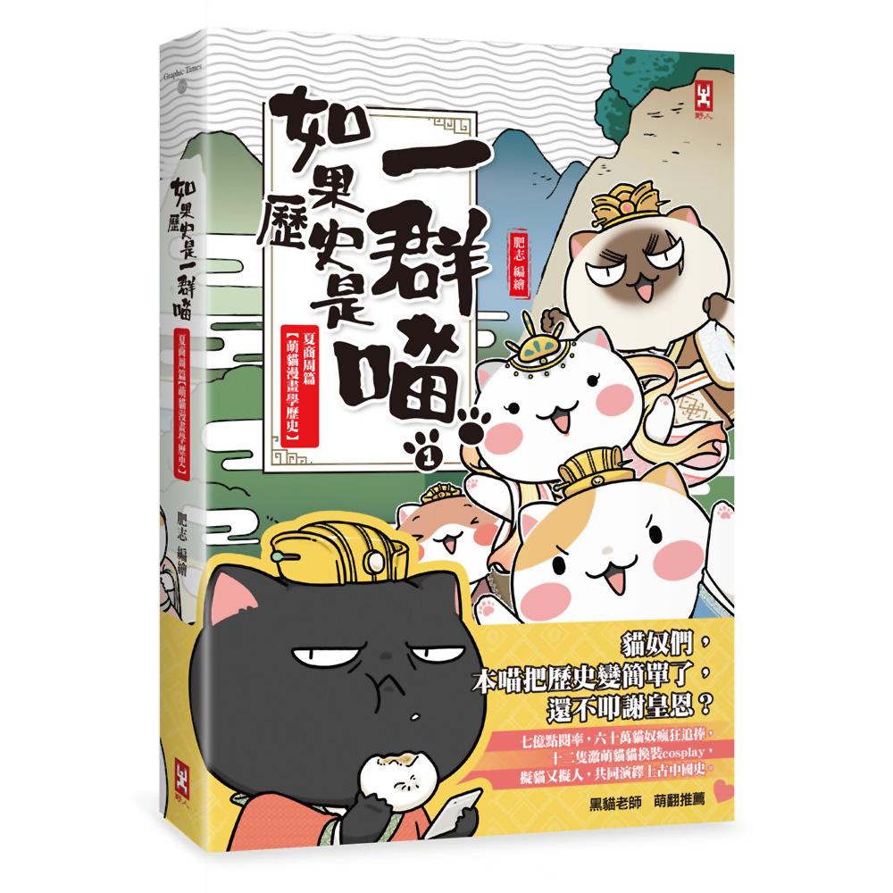 如果歷史是一群喵(1):夏商西周【萌貓漫畫學歷史】