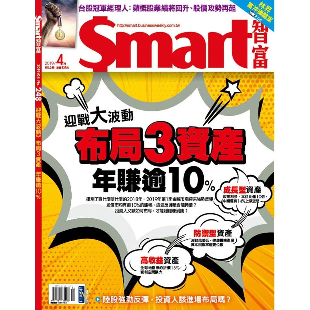 Smart智富月刊(一年12期)年度特殺方案