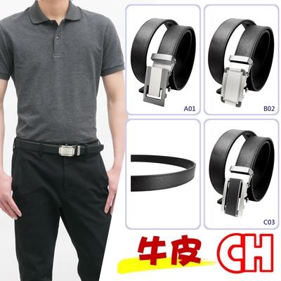 CH-BELT牛皮實用百搭紳士休閒自動扣皮帶腰帶(多款-黑)