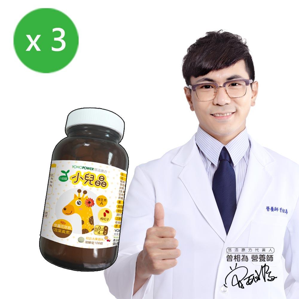 悠活原力 小兒晶 兒童葉黃素-綜合水果風味X3瓶(100錠/瓶)