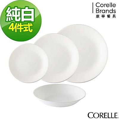 CORELLE康寧 純白4件式餐盤組(427)