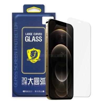 MONIA iPhone 12 / 12 Pro 6.1吋 共用 旗艦立體大圓弧 鋼化玻璃保護貼