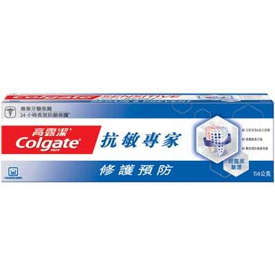高露潔 抗敏專家牙膏 修護預防 114g