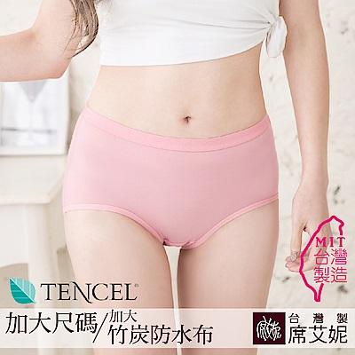 席艾妮SHIANEY 台灣製造(5件組)中大尺碼天絲棉生理褲 竹炭纖維防水褲底