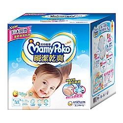 【 YAHOO購物 x 勵馨基金會 】滿意寶寶瞬潔