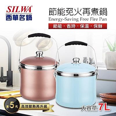 SILWA西華 節能免火304不鏽鋼再煮鍋7L (曾國城熱情推薦)
