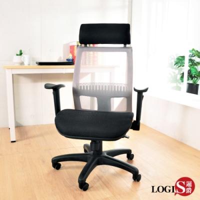 LOGIS邏爵 德萊文全網紳士電腦椅 辦公椅 透氣椅