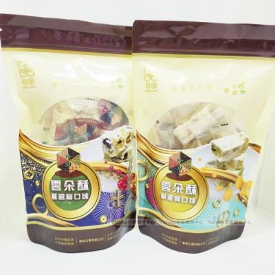 珍田 雲朵酥 180x2包 (蔓越梅 / 鹹蛋黃)