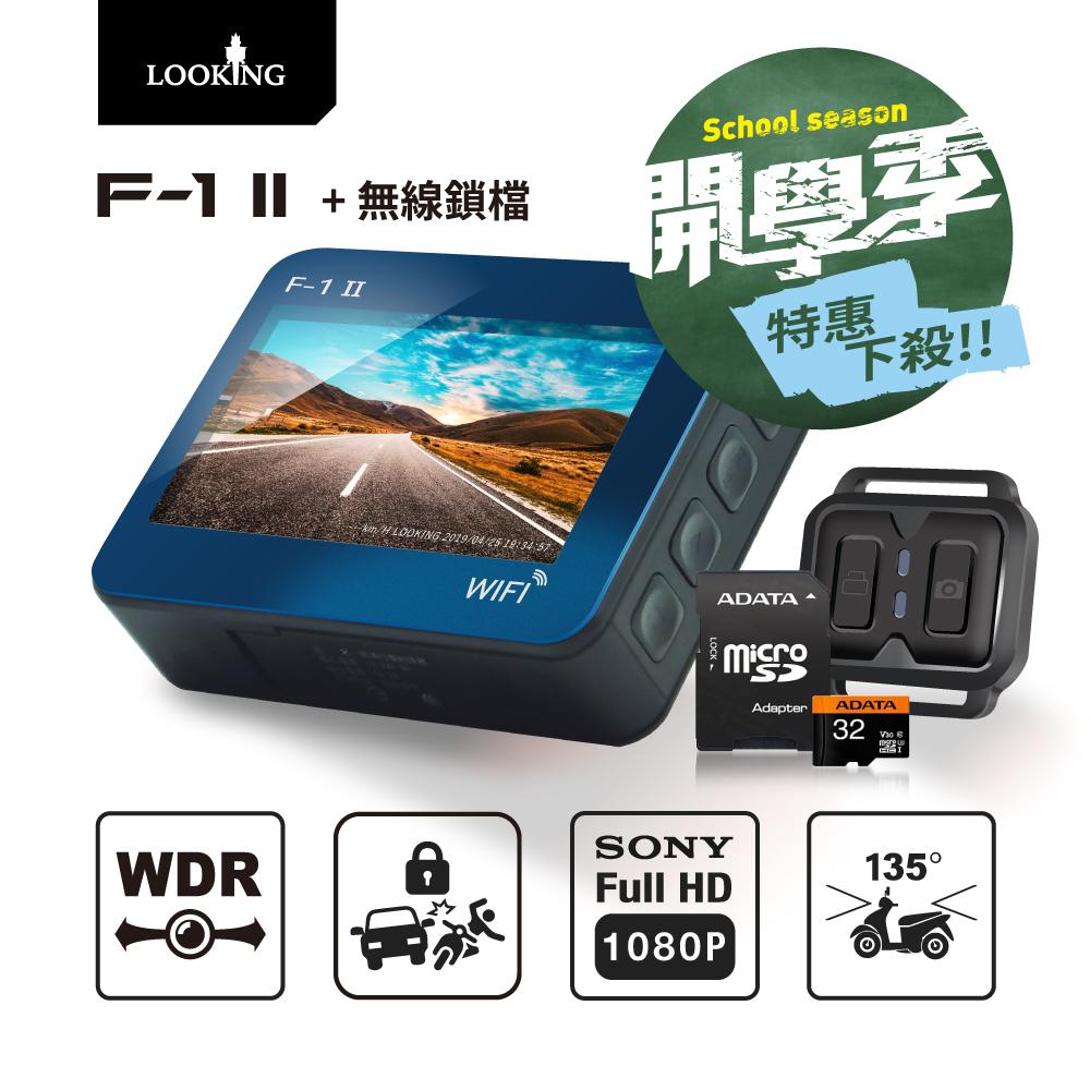 LOOKING F-1 II 無線鎖檔機車行車記錄器 HD1080P WDR SONY鏡頭