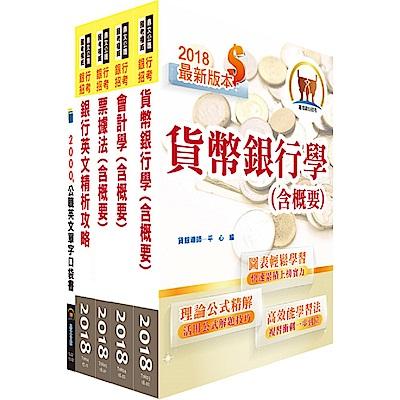 107年【最新版本】臺灣中小企業銀行(一般行員(一)、(三))套書(贈2000+公職英文單