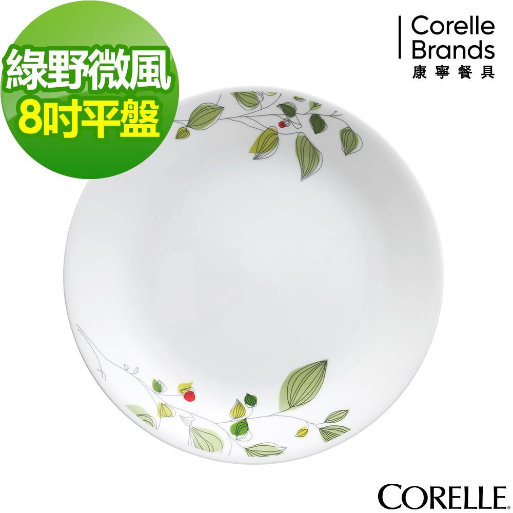 CORELLE康寧 綠野微風8吋平盤