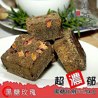 饗破頭 木本黑糖塊-黑糖玫瑰(315g/包,共兩包)