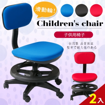 【A1】小資多彩活動式兒童成長電腦椅(附腳踏圈)-箱裝出貨(3色可選2入)