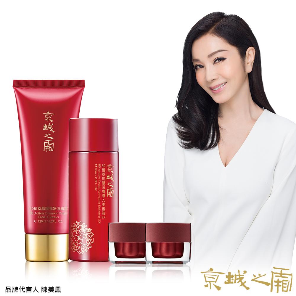 京城之霜牛爾 60植萃亮妍潔膚霜+抗皺活膚美容液EX 80ml+精華霜EX 4.7gx2