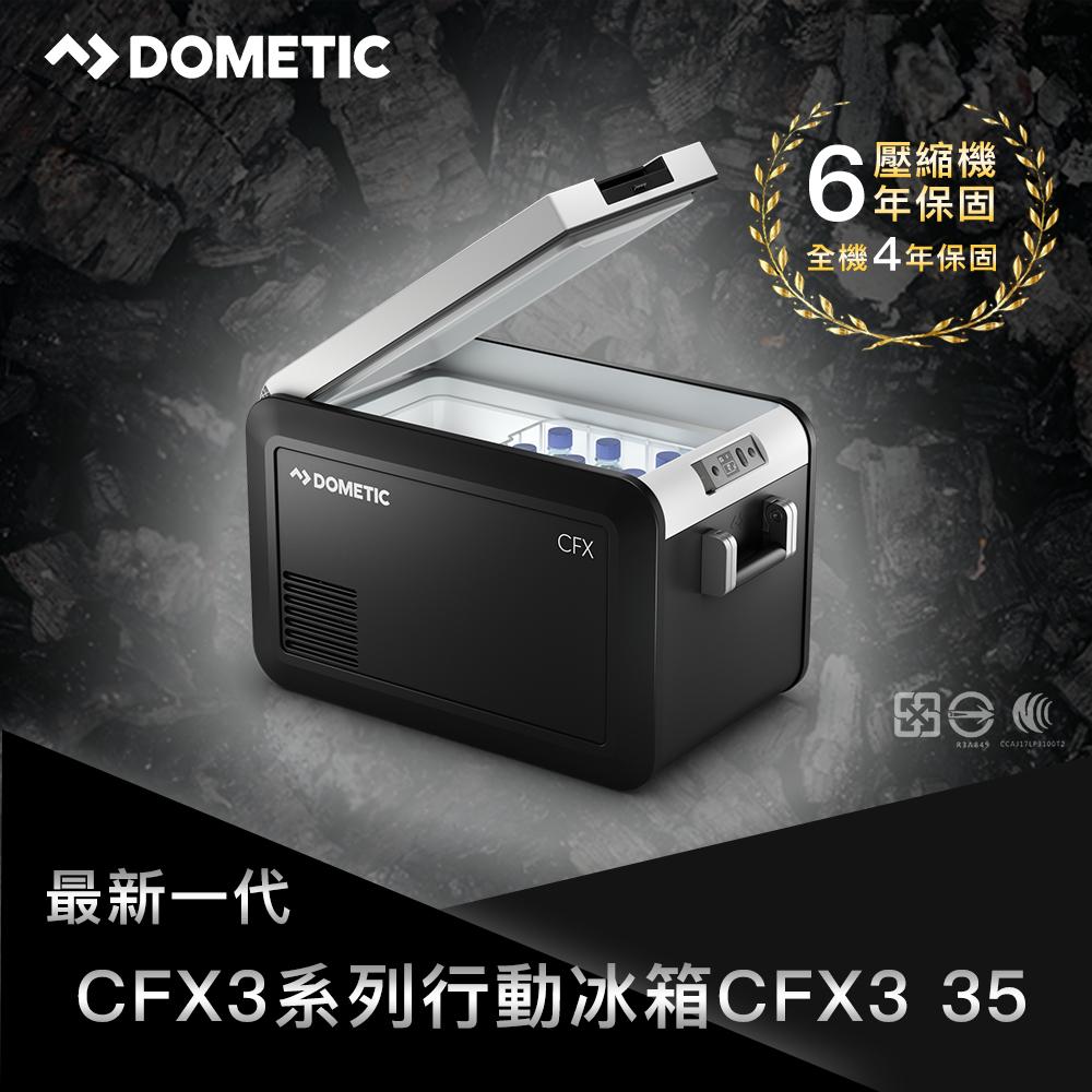 【Dometic】CFX3系列智慧壓縮機行動冰箱CFX3 35★贈保護套★