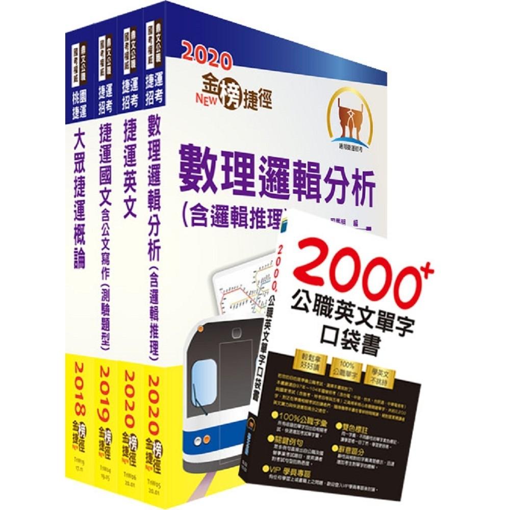 109年桃園捷運招考(運務類-司機員、站務員、助理工程員)套書(贈英文單字書、題庫網帳號、雲端課程)