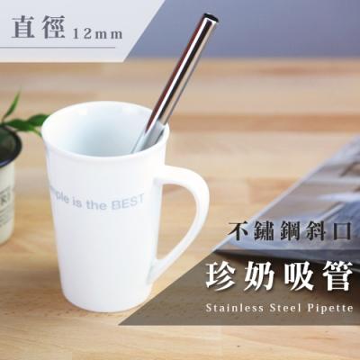 316不鏽鋼環保斜口珍珠奶茶吸管12mm.醫療等級健康無毒果汁咖啡飲料寬口環保不銹鋼吸管